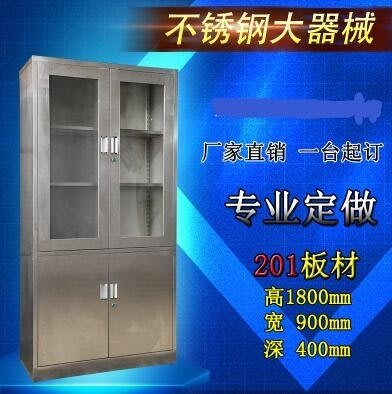 【蘑菇小隊】儲物櫃不銹鋼文件櫃資料櫃更衣櫃 辦公櫃儲物櫃器械櫃西藥櫃操作臺免運-MG72471