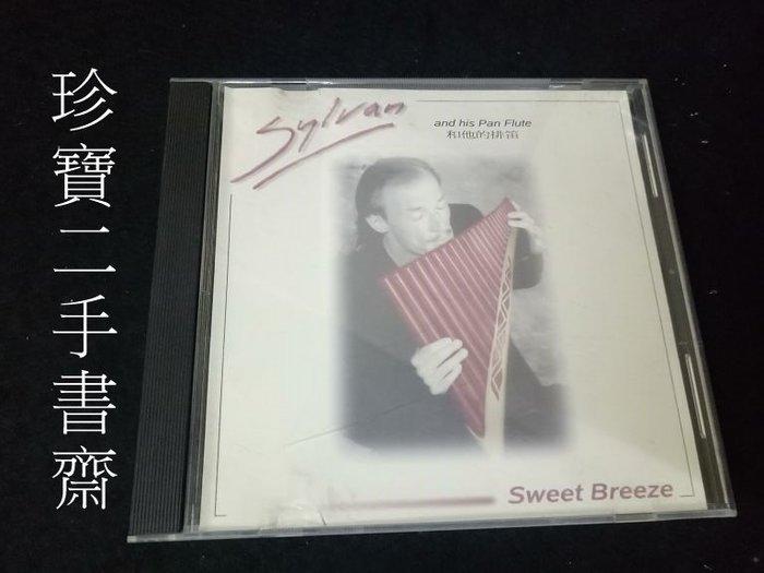 【珍寶二手書齋ct2】排笛演奏Sylvan Sweet Breeze 冬季到台北來看雨