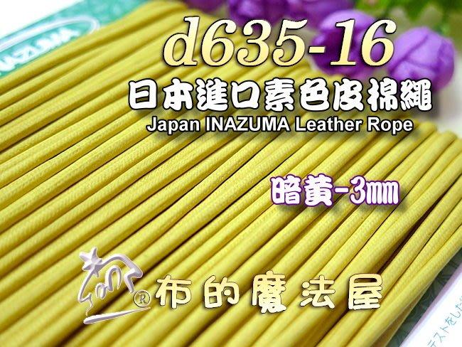 【布的魔法屋】d635-16日本進口暗黃3mm素色皮棉繩 (日本製仿皮棉繩,束口袋縮口圓包繩.拼布出芽,蠟繩臘繩皮繩)