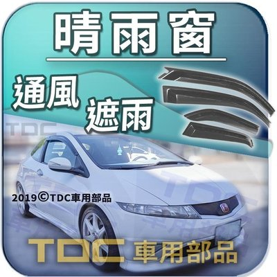 【TDC車用部品】〔前窗2片〕本田,TYPE R,EP3,FN2,SI coupe,CIVIC,HONDA,專用,晴雨窗