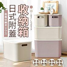 台灣現貨+開箱影片🔥日式附蓋可疊加 收納箱 衣物 收納盒 衣櫥 收納 收納籃 整理箱