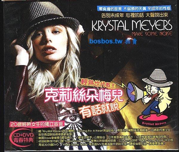 ◎全新CD+DVD青春特典未拆!克莉絲朵梅兒-Krystal Meyers-有話就說專輯-等11首好歌◎