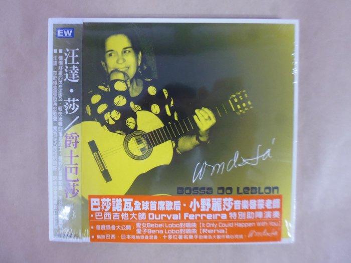 明星錄*2007年汪達.莎.爵士巴莎CD.全新未拆(m18)