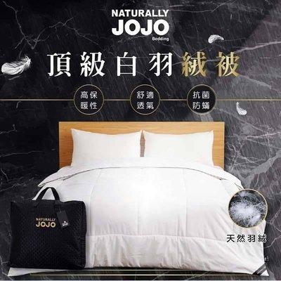 雙人羽絨被  JOJO專櫃頂級100%白羽毛被   年前特價優惠 數量有限 售完為止 雙人被  免運