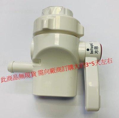 國際牌 淨水器切換接頭組 切換頭 適用:TK-CS10/TK-CS20/PJ-5MRF/PJ-5RF/PJ-6RF