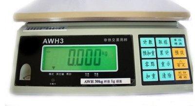 衡器專家(貨到付款~免運費)台灣英展製造AWH3(7.5kg/0.5g精度1/15000)計重秤/電子秤/電子桌秤