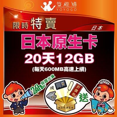 悠遊購 日本 20天12GB 每天600MB 高速上網 降速 吃到飽 無限流量 上網卡 日本網卡 【Y0305】