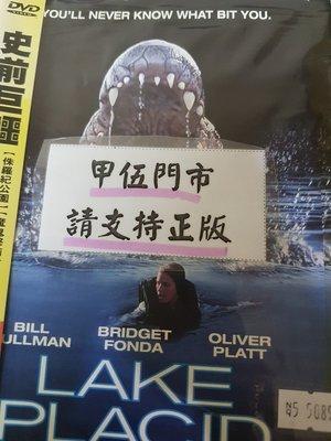 甲伍@888044 DVD 比爾普曼 布莉姬芳達 奧立佛普雷特【史前巨鱷1】 全賣場台灣地區正版片