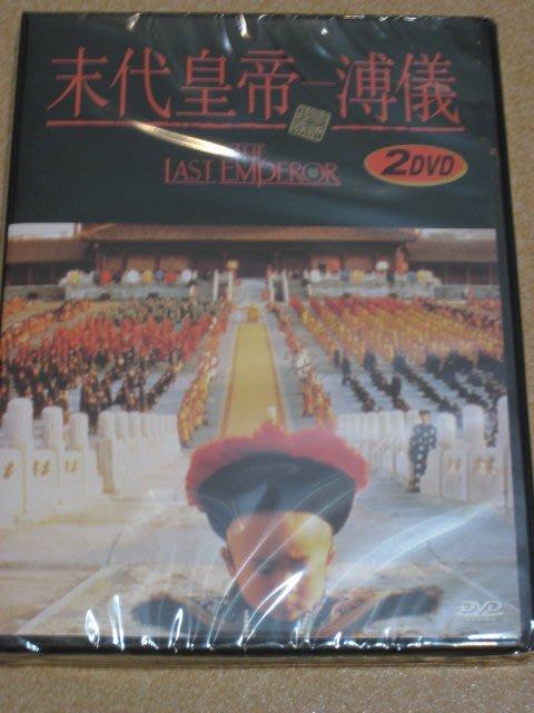 正版全新DVD~末代皇帝雙碟版 The Last Emperor~尊龍/陳沖~繁中字幕~下標就賣