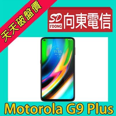 【向東-新北三重店】摩托羅拉 mote g9 plus 6+128g 6.8吋搭台哥大5G 999吃到飽1元