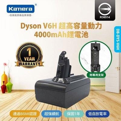 現貨在台 Kamera Dyson V6H吸塵器電池 (附電池專用支架) DC61 DC62 DC71 戴森