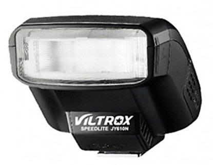 呈現攝影-Viltrox JY-610N 迷你TTL閃光燈 Nikon用 iTTL M動 GN27 離機閃 D800 D