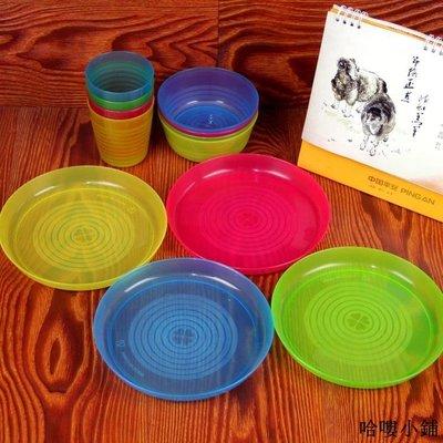 收納 特價小物 【彩色半透明杯碗盤】食品級塑料餐具飯碗餐碟小吃碟茶杯飲料杯單筆訂購滿200出貨唷