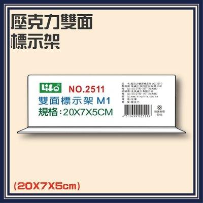【螞蟻雄兵】徠福壓克力雙面標示架(M1)20X7X5cm NO.2511M1 (夾板/卡架/目錄架)