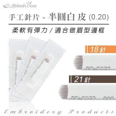 TE28 白皮(0.20)半圓18針