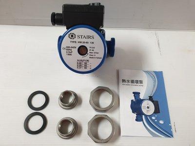 ╭☆優質五金☆╮STAIRS 無聲熱水循環泵浦~熱泵用馬達~迴水馬達 台灣製造 非 葛蘭富 WILO 德國