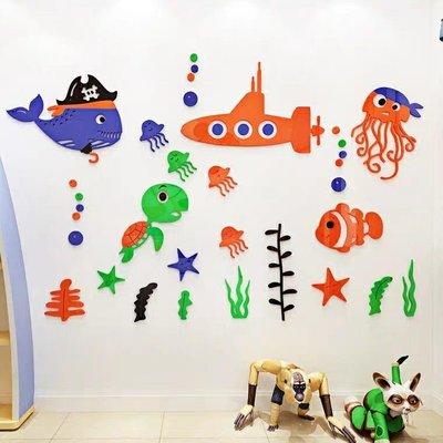 創意海底世界海洋3D立體壓克力壁貼卡通游泳館貼畫兒童房幼兒園牆面裝飾