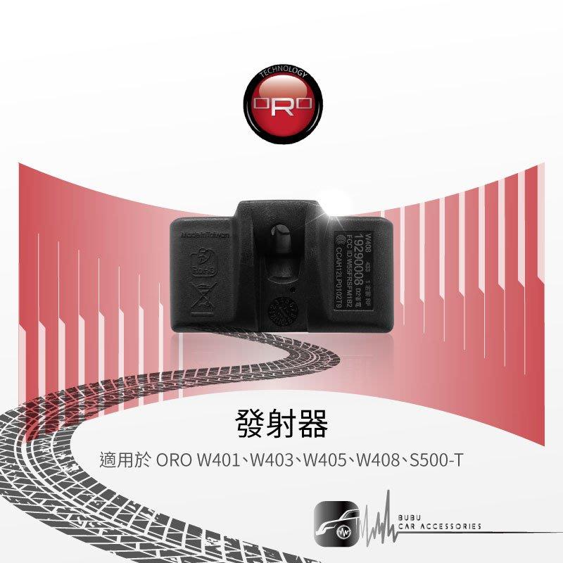 T6r 【ORO W401、W403、W405、W408、S500-T發射器】台灣製|BuBu車用品