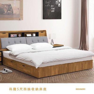5尺四抽收納床底 雙人床箱 床架 單人床 台中新家具批發 000506003