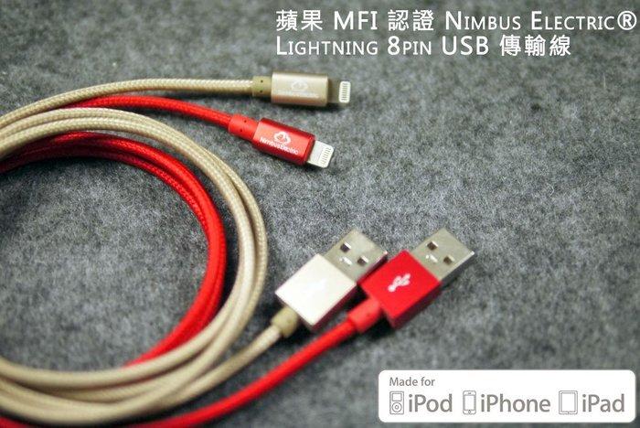 限時批發價!MFI原廠認證 Nimbus Electric® Lightning 8pin USB 原廠傳輸線 充電器