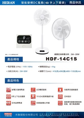 台南家電館~HERAN  禾聯 智能變頻DC立扇【HDF-14C1S】可遠端遙控~八字頭擺頭@電風扇