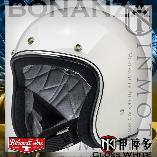 伊摩多※美國 Biltwell Bonanza 半罩 復古安全帽 美式 gogoro。Gloss White 亮白