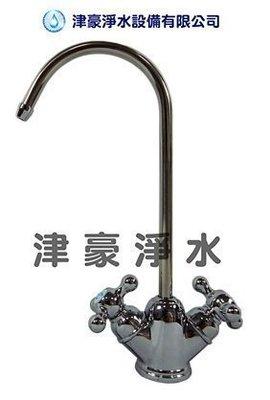 【津豪淨水】新開幕 免運 可刷卡 雙出水型陶瓷鵝頸龍頭