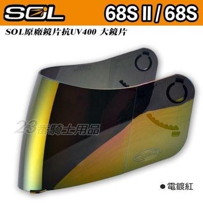 SOL 全罩 安全帽 SL-68s 68s 69s 68SII 外層大鏡片 電鍍紅|23番 原廠配件 超商貨到付款 新北市