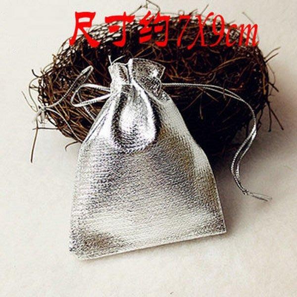 ☆創意小物店☆燙金色銀色喜糖袋/首飾袋/飾品袋/束口袋/禮品包裝袋(7*9cm銀色) /一個