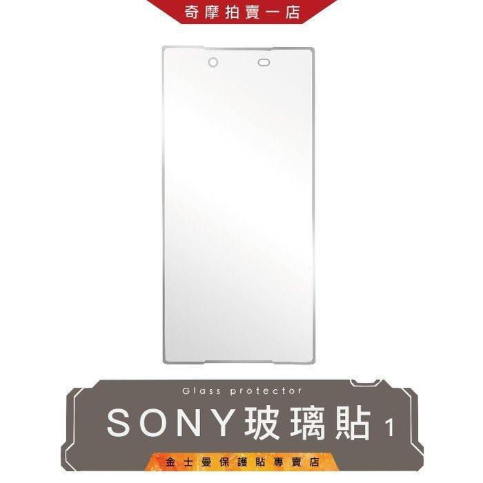 (金士曼) Sony 9H 鋼化 玻璃 保護貼 保護膜 Z3 Z1 Z5 P M4 XZ XP XA Ultra