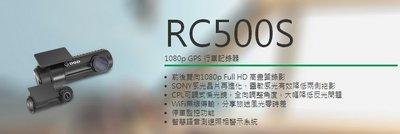 ~車王小舖~DOD RC500S WIFI 雙鏡 行車記錄器 前後鏡頭 SONY感光 前後