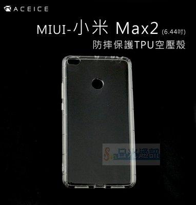 s日光通訊@ACEICE原廠 【新品】MIUI 小米 Max2  6.44吋 防摔保護TPU空壓殼 裸機感 透明