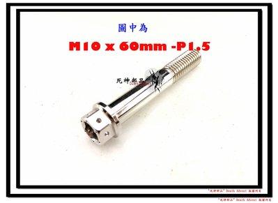~死神部品~D  A 精緻 CNC 不鏽鋼 白鐵 內外六角螺絲 ~ M10 X 60 mm P~1.5 Brembo 輻射