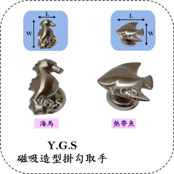 Y.G.S~精品百貨五金~磁吸造型掛勾取手(海馬,熱帶魚) (含稅)