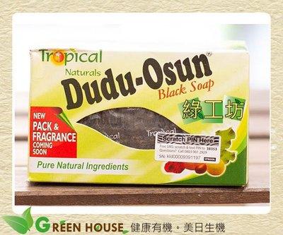 [綠工坊]    Dudu Osun   非洲黑皂 150g