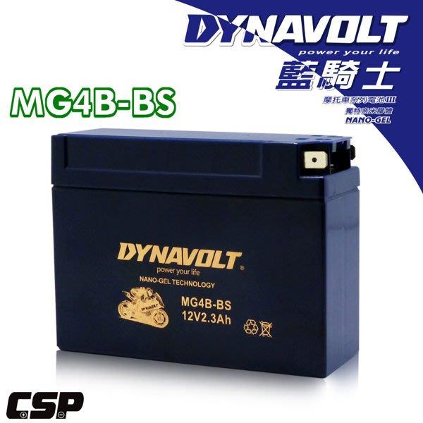 (鋐瑞電池) 藍騎士電池 MG4B-BS 等同 YUASA 湯淺 YT4B-BS 與 YT4B-5 重機 機車電池 專用