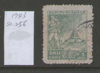 【雲品】泰國Thailand 1943 Sc 256 FU 庫號#67549