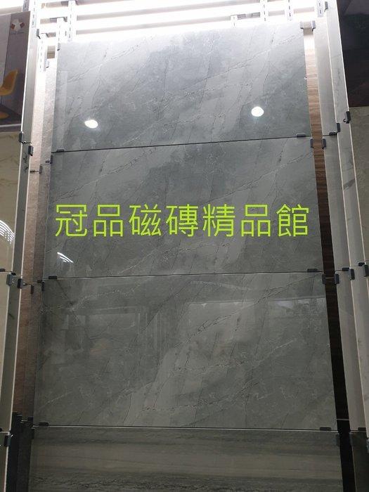 ◎冠品磁磚精品館◎進口精品 數位全釉拋 大理石 石英磚-米蘭灰– 60X120CM