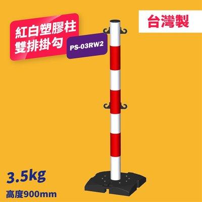 經典賣場配備|PS-03RW2 塑膠欄柱 紅白 雙排掛勾 高度900mm 停車場 圍欄 大樓 人行道 展覽 台灣製