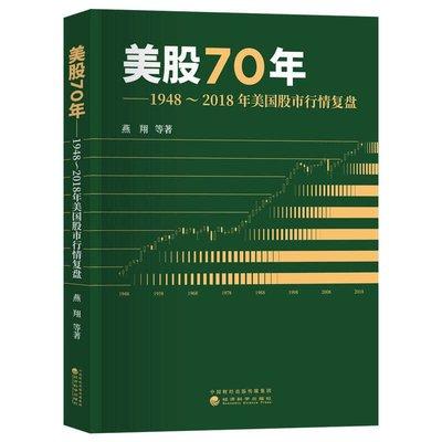 美股70年 1948-2018年美國股市行情復盤 股票市場分析表現特sj26