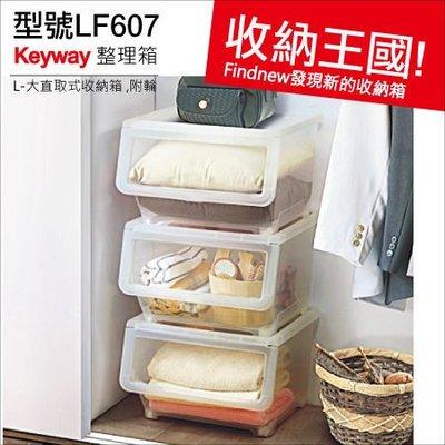發現新收納箱『LF-607透明直取整理箱,附輪』Keyway台灣製:兒童玩具分類箱,家庭置物箱。堆疊斜取好拿!