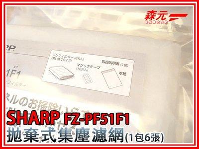 ~森元電機~SHARP FZ~PF51F1拋棄式濾紙濾網 FU~F30.FU~F51.FU~G51.FU~H50