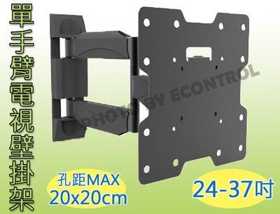 【易控王】AW-L20電視單手臂壁掛架 24~37吋 懸臂架安全堅固 MAX.20x20cm(10-312-02)