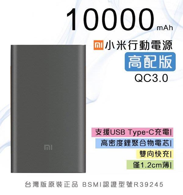 【coni mall】小米10000mah高配版 台灣版原裝正品 行動電源 帶防偽標籤 鋁金屬 現貨 快速出貨 免運
