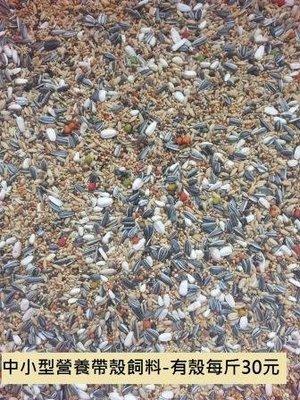 鵡動飼界-全新產品~中小型帶殼營養飼料30元/斤~10斤下標處