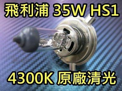 晶站 PHILIPS 飛利浦 原廠燈泡 H4 HS1 35/35W 清光 雷霆 BWS CUXI JET GT VJR Fighter