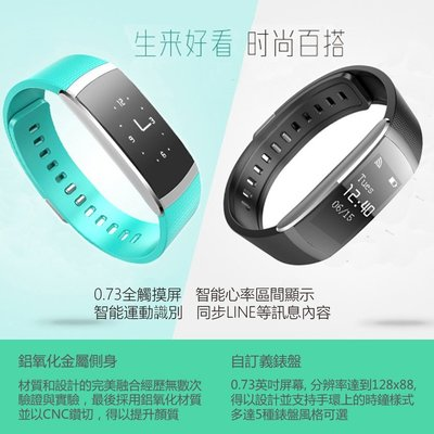 免運!! 埃微i6Pro蛋卷 智能手環 智慧型手表 訊息顯示 來電提醒 LINE 臉書訊息