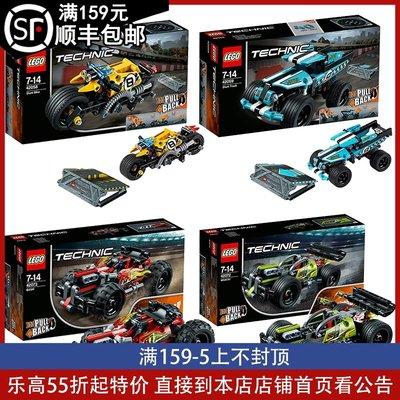 樂高LEGO高速賽車42072旋風沖擊42073火力猛攻可以合體