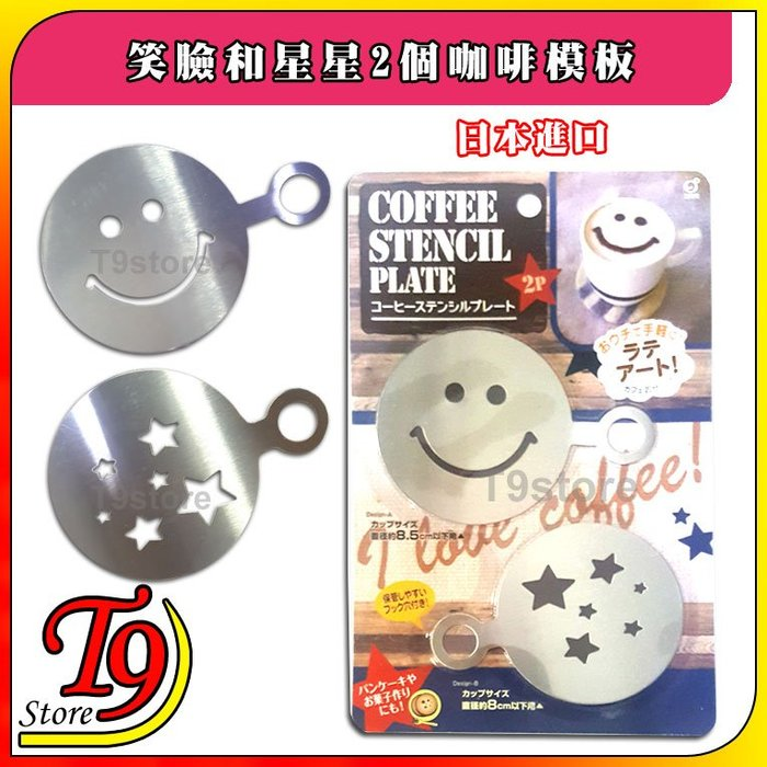 【T9store】日本進口 笑臉和星星2個咖啡模板