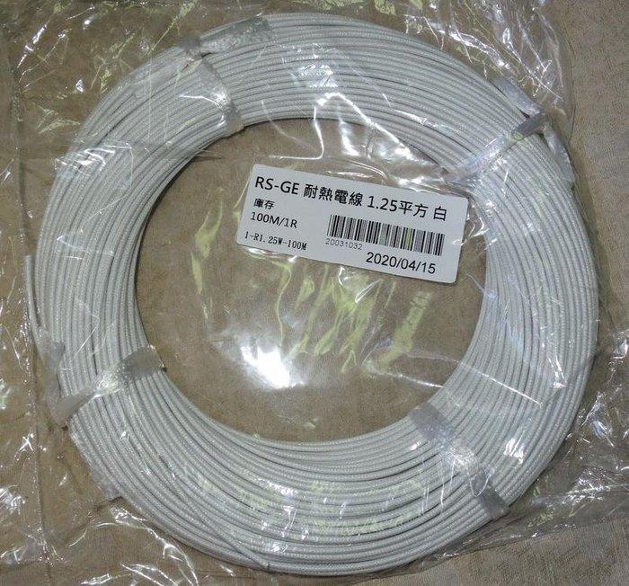 1.25平方線 16AWG 玻璃絲編織耐熱線 耐溫線 長度:5米(5公尺)
